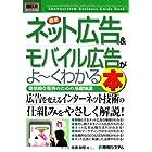 図解入門ビジネス 最新 ネット広告&モバイル広告がよーくわかる本―効果的な集客のための基礎知識 (How‐nual Business Guide Book)