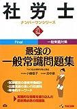 社労士最強の一般常識問題集〈平成21年度版〉 (社労士ナンバーワンシリーズ)