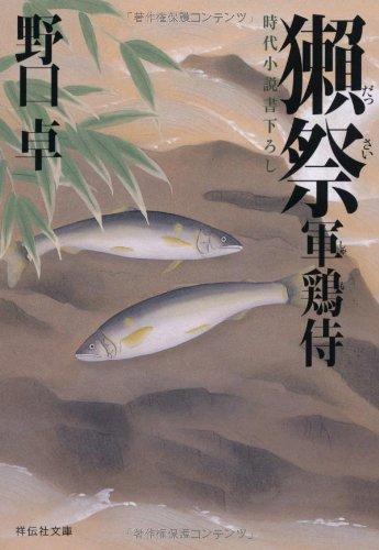 獺祭 軍鶏侍 (祥伝社文庫)