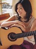 GG484 村治佳織 ギターソロコレクション Vol.2
