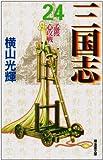 029 「三国志24 : 孟獲心攻戦」