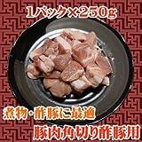 豚肉角切り酢豚用 250g