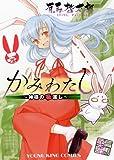 かみわたし~神様の箸渡し 1巻 (ヤングキングコミックス)