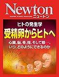Newton 受精卵からヒトへ: 心臓,脳,骨,指,そして眼…。いつ,どのようにできるのか