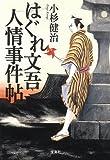 はぐれ文吾人情事件帖 (宝島社文庫 「この時代小説がすごい!」シリーズ)