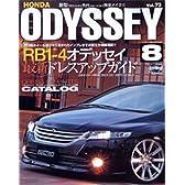 ホンダオデッセイ No.8 (NEWS mook RVドレスアップガイドシリーズ Vol. 73)
