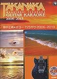 マイナスワンCD付 高中正義 ギターカラオケ 2006-2013 (BEST HIT ARTISTS GUITAR HERO COLLEC)