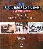 図説 人類の起源と移住の歴史—旧石器時代から現代まで