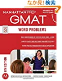 Word Problems GMAT Strategy Guide, 6th Edition (Manhattan Prep GMAT Strategy Guides)