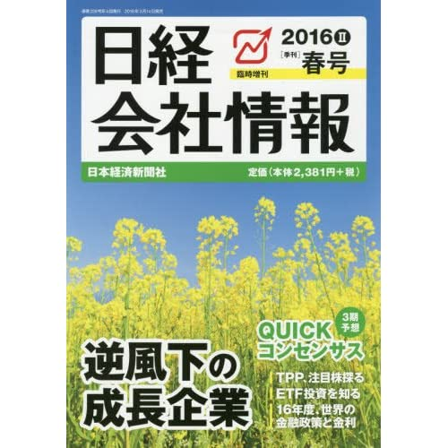 日経会社情報 2016 春号 大判 2016年 04 月号 [雑誌]: 日経会社情報 増刊