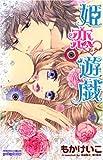 姫恋・遊戯 / もか けいこ のシリーズ情報を見る