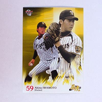 BBM2013阪神タイガース「若虎」【12岩本輝】レギュラーカード≪ベースボールカードセット≫