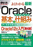 図解入門よくわかる最新Oracleデータベースの基本と仕組み (How‐nual Visual Guide Book)