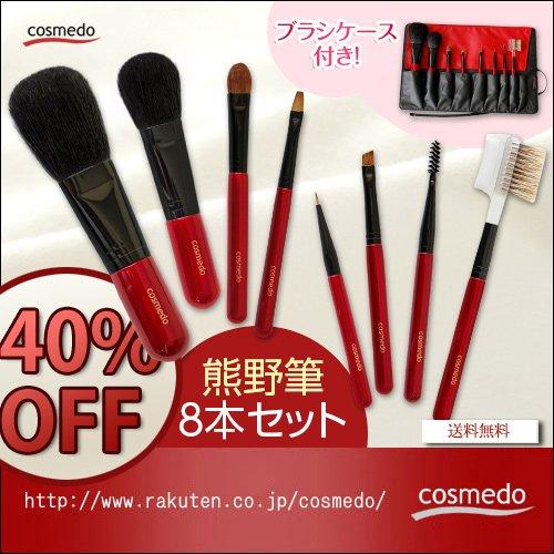 匠の化粧筆コスメ堂 熊野筆 メイクブラシトゥルーセレクション
