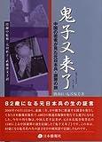 鬼子又来了(「鬼子」がまたやって来た)―中国の若者が見た元日本兵・謝罪の旅