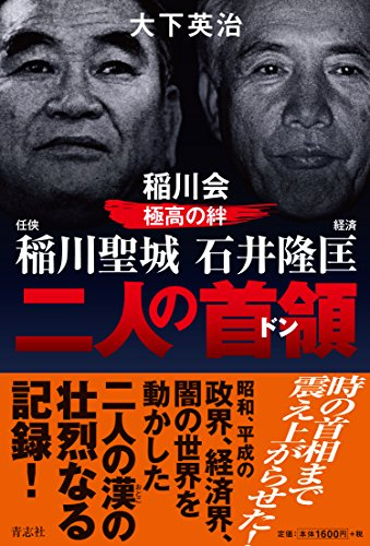 任侠 稲川聖城 経済 石井隆匡 稲川会極高の絆 二人の首領