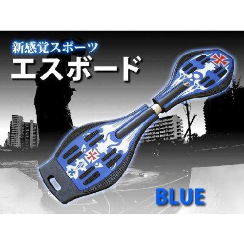 【送料無料】クロス柄/新感覚スケボー!エスボード ESSBoard◆ブルー