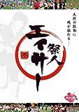 Image de 祭人 エイサー 壱 [DVD]