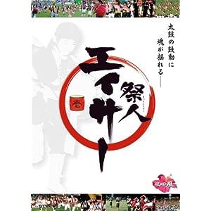 祭人 エイサー 壱 [DVD]