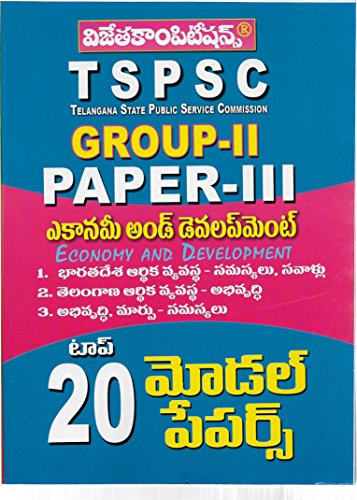 TSPSC Group-II Paper-III Economy and Development Top 20 Model papers [ TELUGU MEDIUM ]