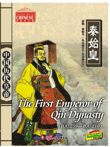 The First Emperor Qin(English Subtitled)