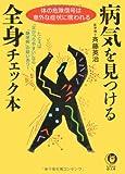 病気を見つける全身チェック本 (KAWADE夢文庫)