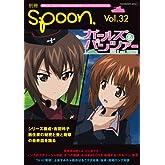 別冊spoon. vol.32  「ガールズ&パンツァー」最終回直前総力特集号  62484‐85