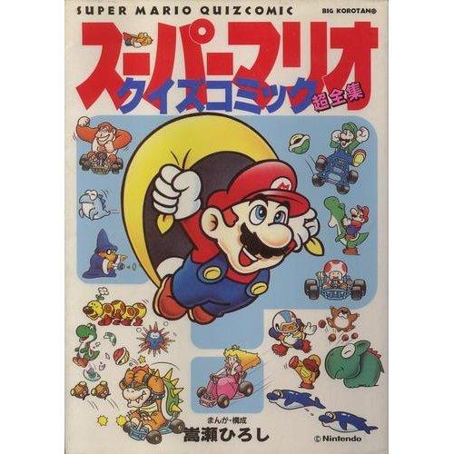スーパーマリオクイズコミック超全集 (ビック・コロタン)