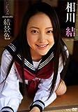 相川結 結景色~ しまなみmemories ~ [DVD]