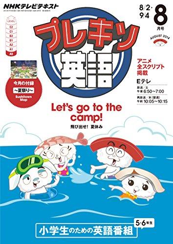NHKテレビ プレキソ英語  2014年 8月号 [雑誌] NHKテキスト