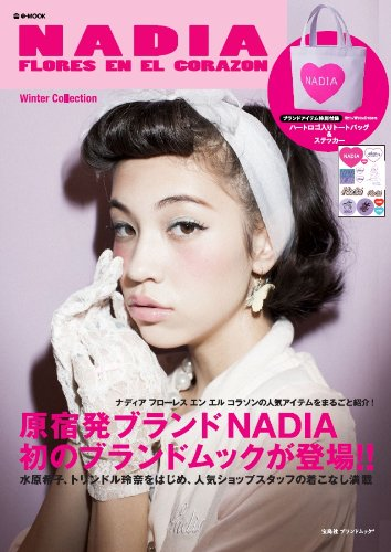 NADIA FLORES EN EL CORAZON Winter Collection (e-MOOK 宝島社ブランドムック)