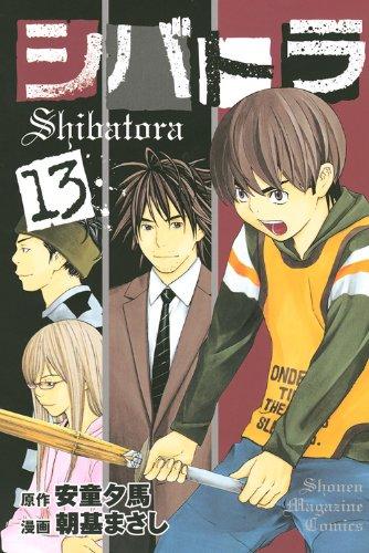 シバトラ 13 (少年マガジンコミックス)
