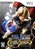echange, troc Final Fantasy Crystal Chronicles: The Crystal Bearers[Import Japonais]