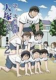 第三次性徴期、大塚くん! 2巻 (デジタル版ガンガンコミックスONLINE)