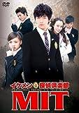 イケメン探偵倶楽部MIT DVD-BOX1
