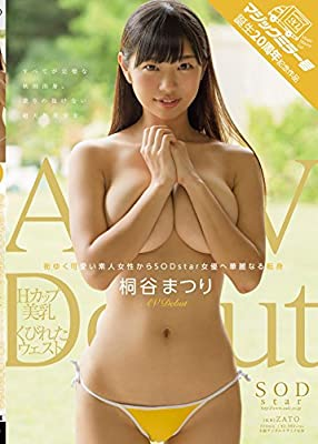 SODstar マジックミラー号誕生20周年記念作品 桐谷まつり AV Debut [DVD]