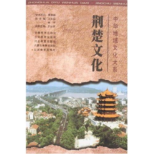 荆楚文化(中华地域文化大系)
