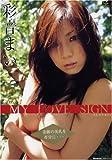 彩音まい MY LOVE SIGN [DVD]