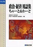 政治・経済用語集ちゃーと&わーど (駿台受験シリーズ)