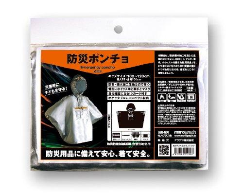 防災ポンチョ(キッズ用/100〜120cm)防炎撥水素材 簡易防災アイテム付き