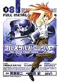 フルメタル・パニック!∑8 (角川コミックス ドラゴンJr. 85-8)