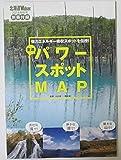 全道パワースポットMAP  北海道Walker2014年秋号別冊付録 -