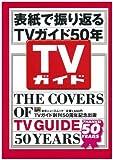 表紙で振り返る TVガイド50年 (TOKYO NEWS MOOK 277号)