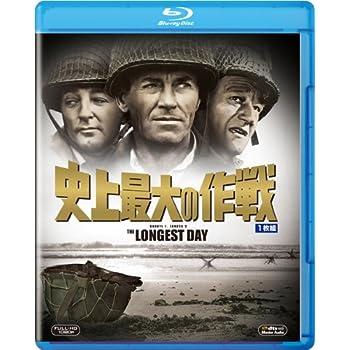史上最大の作戦 [Blu-ray]