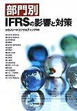 部門別IFRSの影響と対策