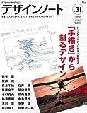 デザインノート No.31 (2010)--デザインのメイキングマガジン (SEIBUNDO Mook)