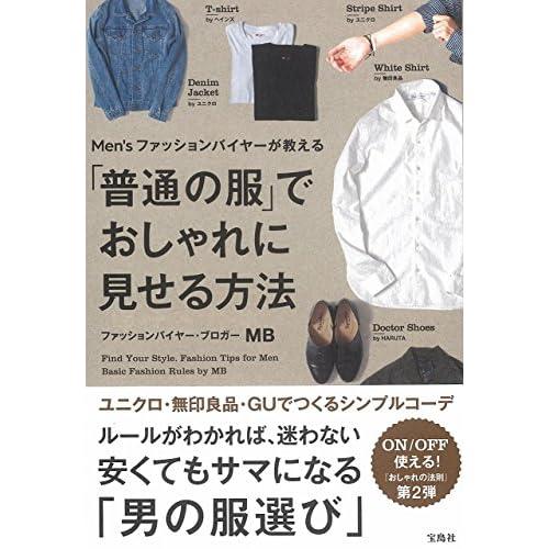 Men\\\\\\\'s ファッションバイヤーが教える 「普通の服」でおしゃれに見せる方法