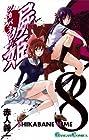 屍姫 第8巻