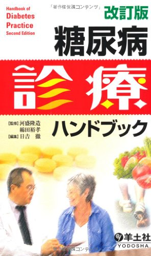 糖尿病診療ハンドブック = Handbook of Diabetes Practice