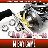 【HEDGEHOG STUDIO/ヘッジホッグスタジオ】14ベイゲーム用 ハンドルノブベアリング(+4BB) 【SHG】